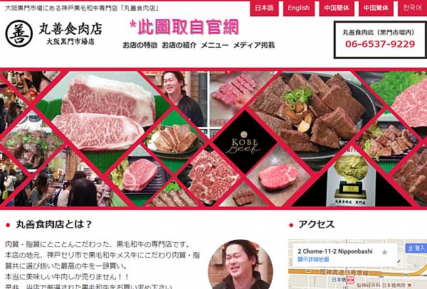 丸善食肉店官網.PNG
