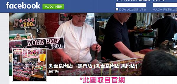 丸善食肉店FB.PNG