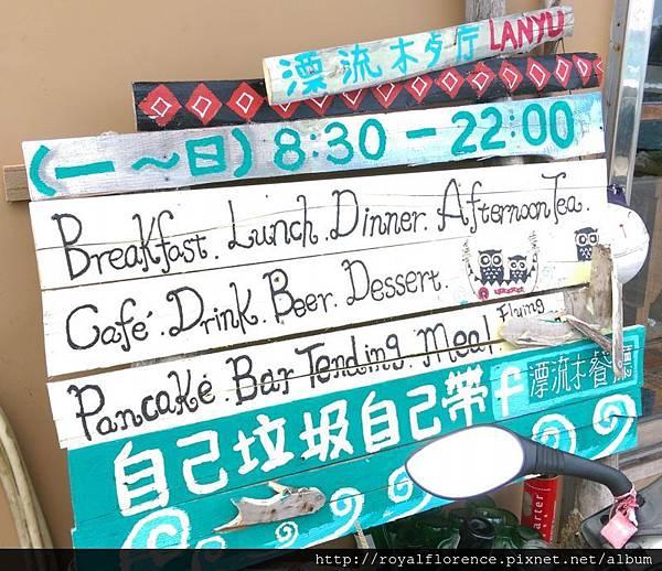 蘭嶼漂流木餐廳2.jpg
