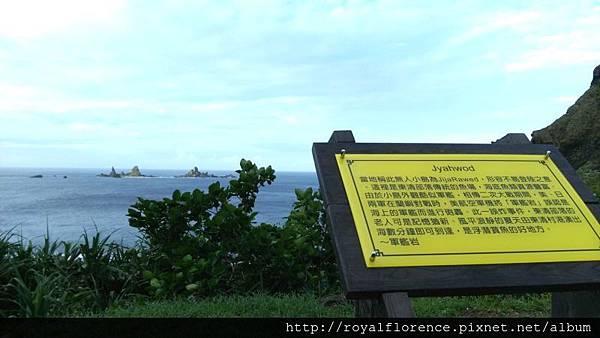 蘭嶼貝殼砂_軍艦岩5.jpg