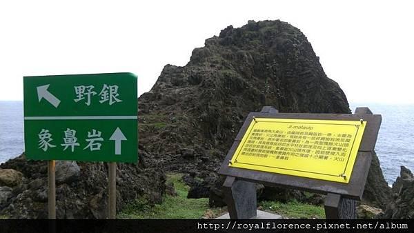 蘭嶼環島奇岩8.jpg