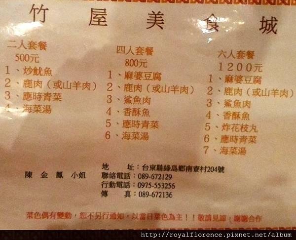 綠島妙屋餐廳2.jpg