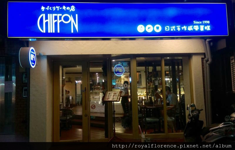 Chiffon戚風_1.jpg
