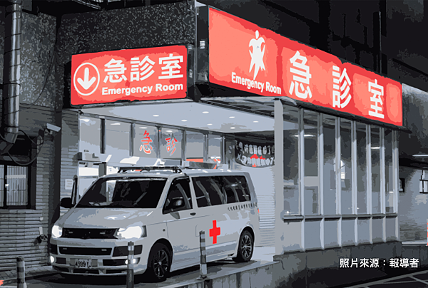 急診室.png