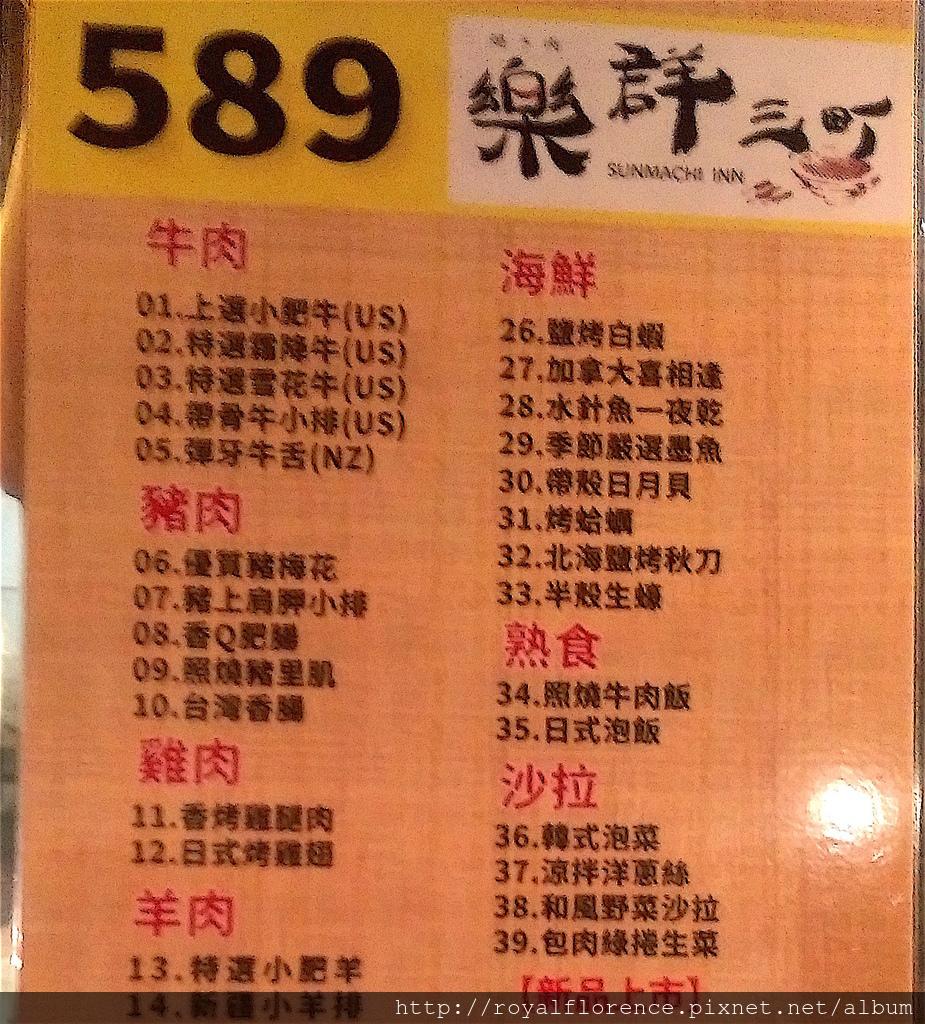 樂群三町燒烤_菜單_1.jpg