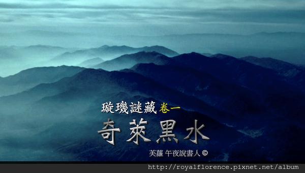 奇萊黑水_blog用.png