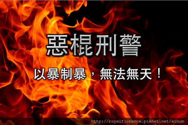 惡棍刑警_blog.png