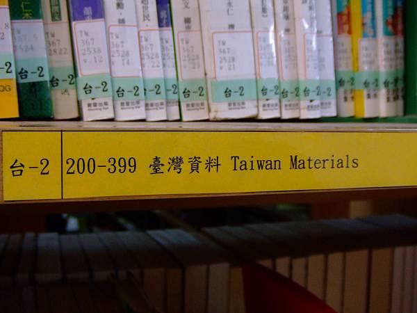 """台灣資料專區的架號會標註""""台"""""""