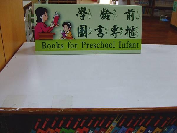 高市圖現在會把學齡前的圖書特別獨立出來