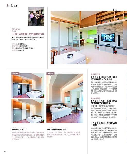 居逸-老房子改造-P4.jpg