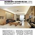230-233 居逸-現代系-我的設計觀_頁面1.jpg