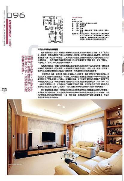 2009 漂居百大NO96江榮裕-P3.jpg