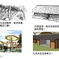 05.園區空間(建築)意象--泰雅意象轉換2