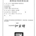 建築物室內裝修登記證