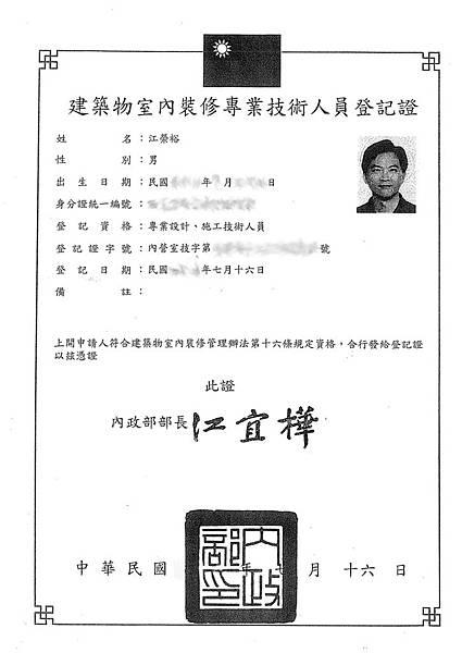 建築物室內裝修專業技術人員登記證