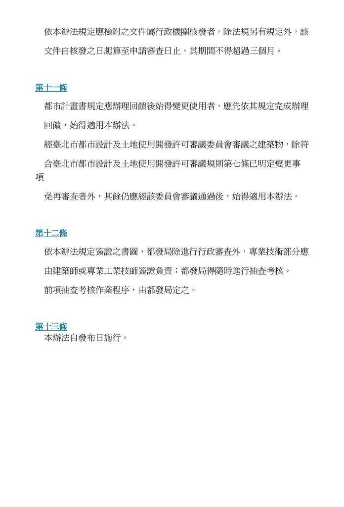 101.11.30.臺北市一定規模以下建築物免辦理變更使用執照管理辦法_頁面_5
