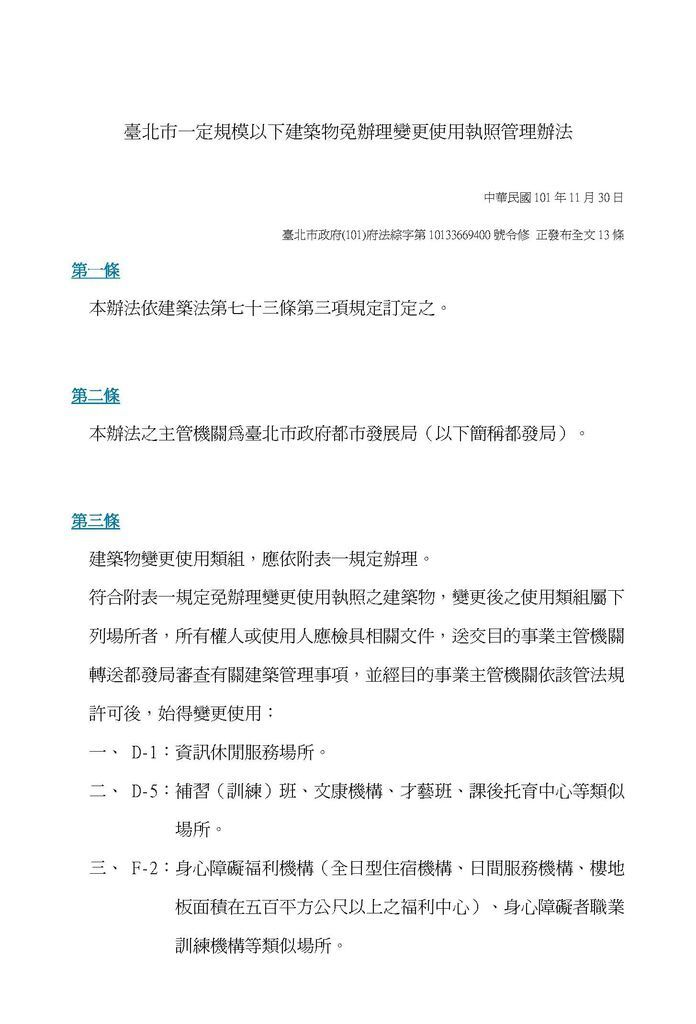 101.11.30.臺北市一定規模以下建築物免辦理變更使用執照管理辦法_頁面_1