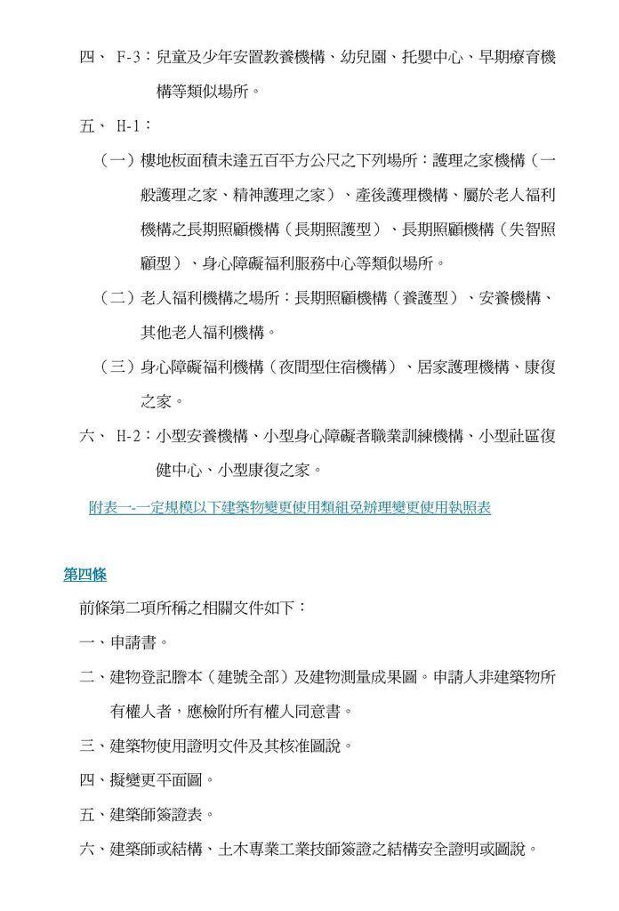 101.11.30.臺北市一定規模以下建築物免辦理變更使用執照管理辦法_頁面_2