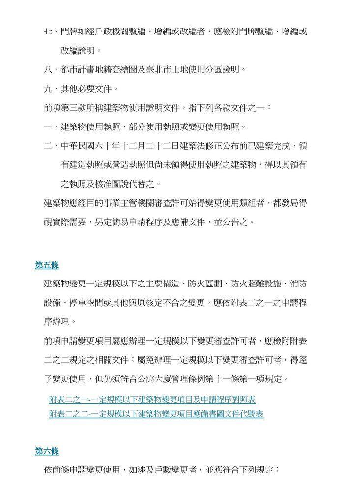 101.11.30.臺北市一定規模以下建築物免辦理變更使用執照管理辦法_頁面_3