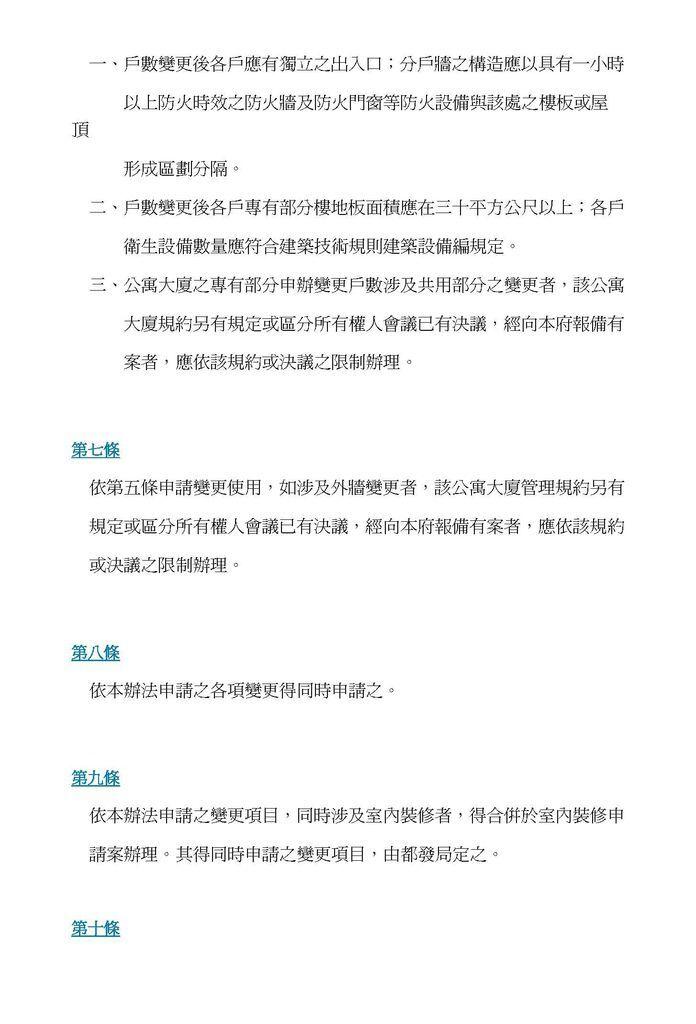 101.11.30.臺北市一定規模以下建築物免辦理變更使用執照管理辦法_頁面_4