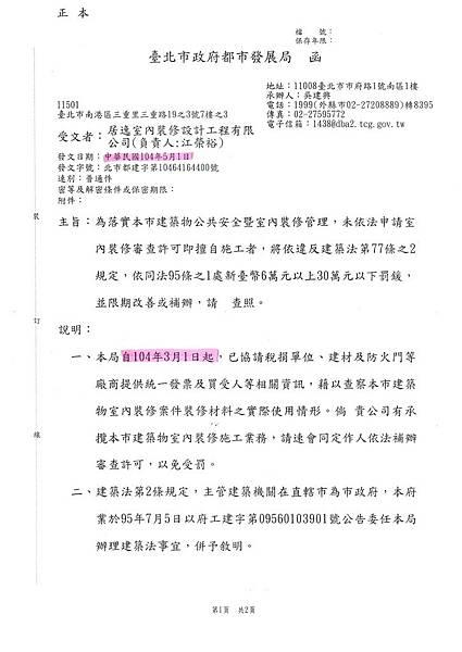 台北市104年室裝送審新規定