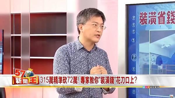 東森新聞王-2