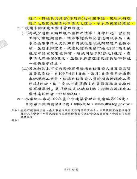 1090407 台北市室內裝修逾期未竣工案件 查處公文_2.jpg