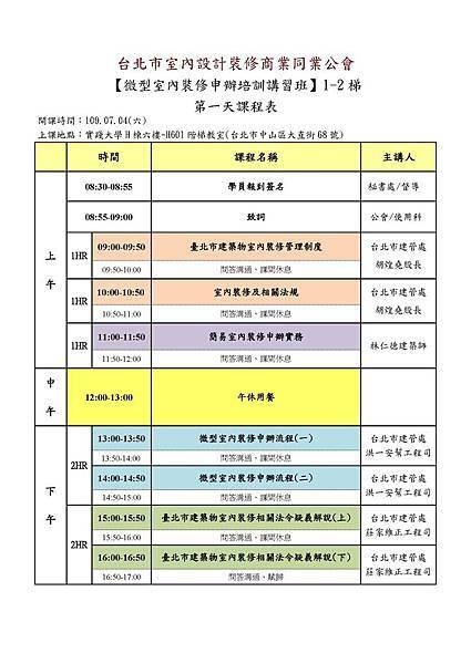 微型室內裝修申辦培訓班課程表(第1-2梯)_頁面_1.jpg