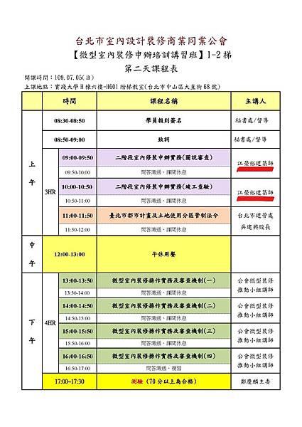 Inked微型室內裝修申辦培訓班課程表(第1-2梯)_頁面_2_LI.jpg
