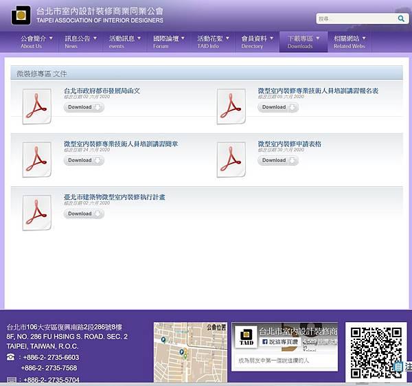 微型室內裝修申請表格 已放上TAID官網.jpg