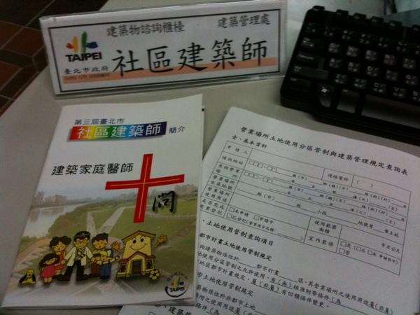 台北市政府社區建築師-2.jpg