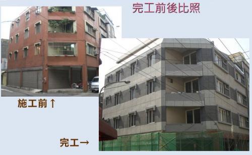 老建物「拉皮」-1.jpg