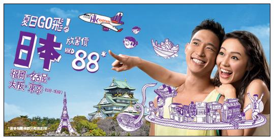 hkexpress.jpg
