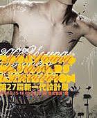 2008海報.jpg