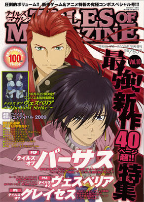 TALES of MAGAZINE Vol.10