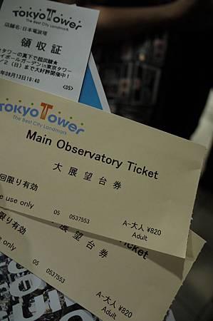 大展望台票券 820日圓