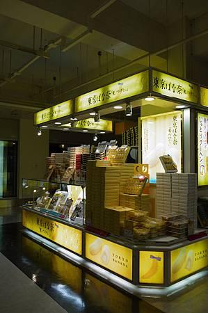 東京香蕉蛋糕