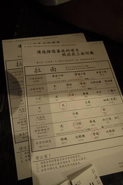 有中文版可以拿喔,非常客製化的拉麵