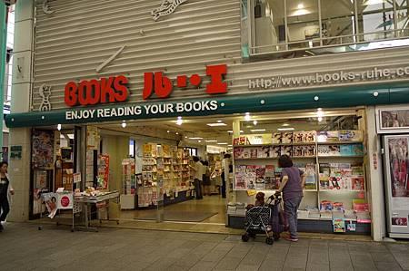 如果我的印象無誤的話,這個是新開的嗎?以前沒有看到書店?!