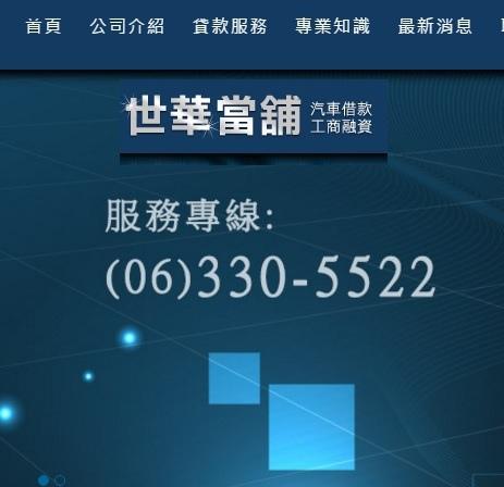 世華台南借款