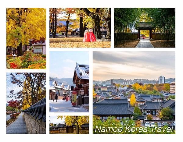 韓國紅葉2017, 韓國紅葉2017預測, 韓國楓葉時間, 韓國楓葉時間2017, 韓國銀杏時間, 首爾銀杏, 全州韓屋村