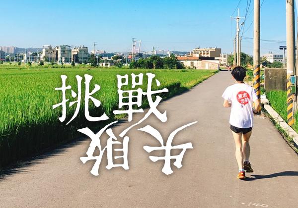 20161012_生活封面.jpg