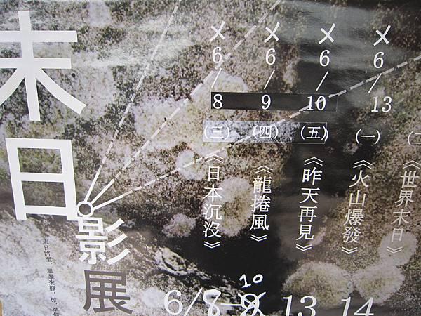 末日影展.JPG