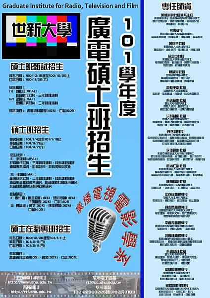 101學年碩士班招生海報.JPG