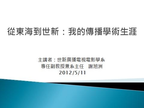 東海演講20120511