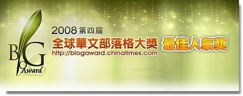 人氣獎2008-1.jpg