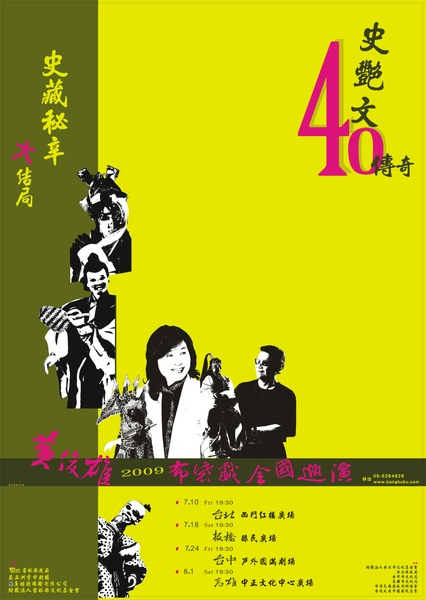 黃俊雄2009布袋戲全國巡演