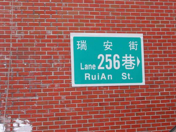 瑞安街256巷