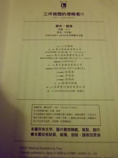 第一集版權頁(首刷)