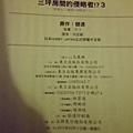第三集版權頁(首刷)